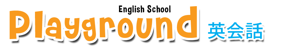 Playground English School 英会話